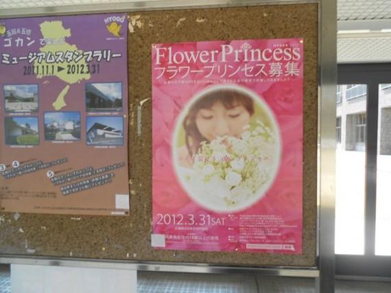 「フラワープリンセス」コンテストの募集ポスター