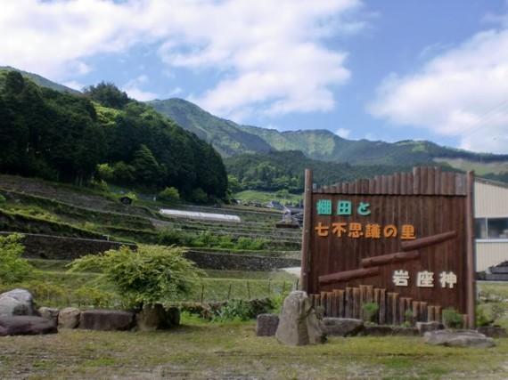 創業の地・棚田百選「岩座神(いさりがみ)」の入口に立つ 『木製看板』