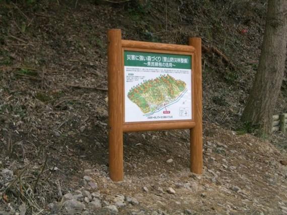 森林公園(里山林整備)に設置された 「木製看板」