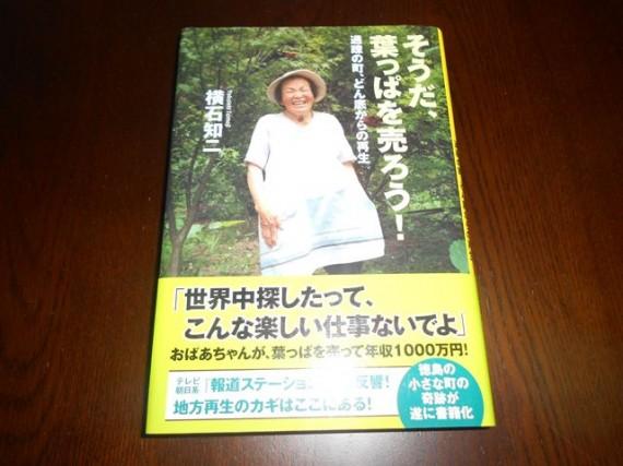 横石知二著 「そうだ、葉っぱを売ろう!」のブックカバー