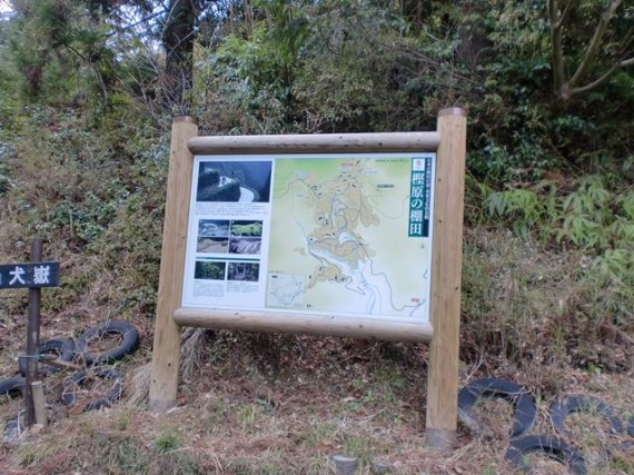 徳島県上勝町の「樫原の棚田」の入口に立つ 『木製看板』