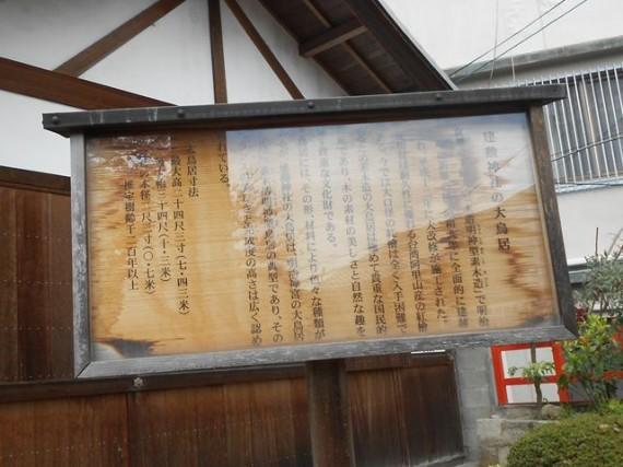 木製大鳥居の解説版