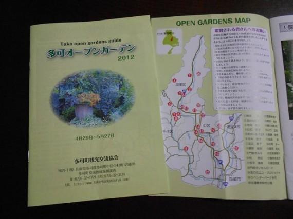 「多可オープンガーデン」のガイドマップ