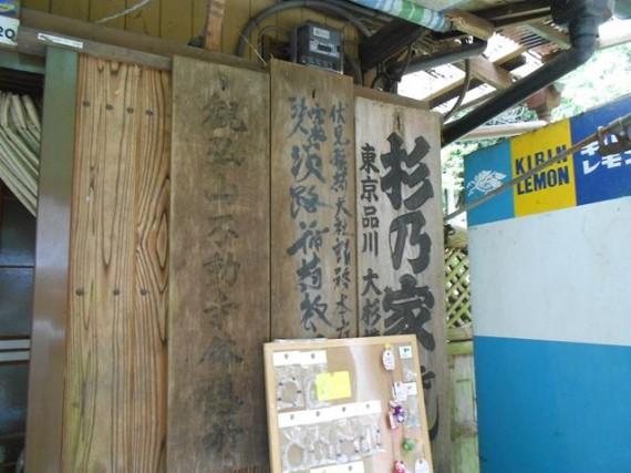 「大杉社」の傍らにある茶店 「杉乃家」の看板