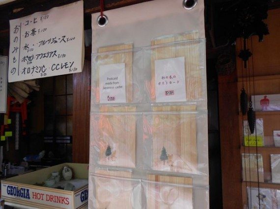「杉乃家」で販売されていた 「天然木極薄つき板」製の「はがき」