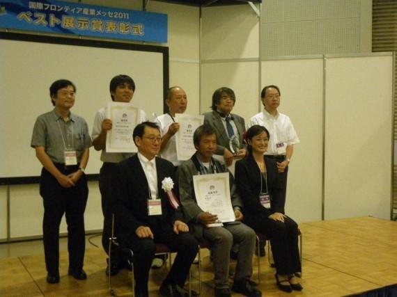 「国際フロンティア産業メッセ2011」 ベスト展示賞の表彰式