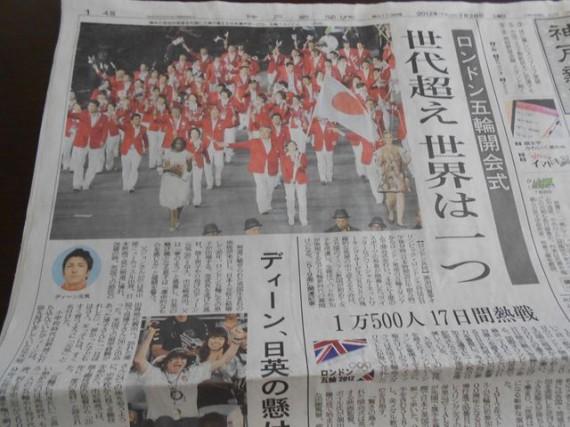 「ロンドン オリンピック 開幕」を伝える新聞