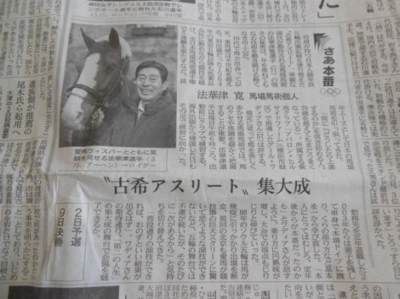 ロンドン・オリンピック 最年長選手で注目される「法華津(ほけつ) 寛選手」 (馬場馬術)