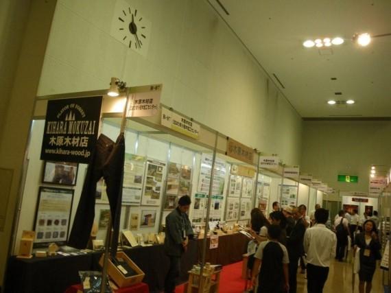 「国際フロンティア産業メッセ2011」 弊社ブース及び連携出展社のブース