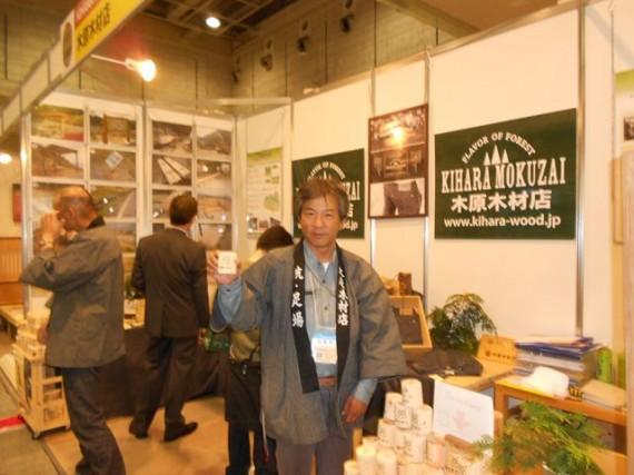 「真面目な木材屋」 (自称「間伐材マイスター」)  (中小企業総合展2012 in KANSAI出展時)
