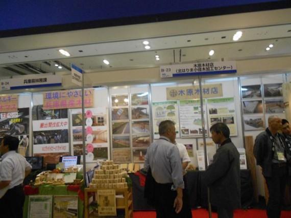 「国際フロンティア産業メッセ2012」 弊社及び連携出展の「林務課」のブース