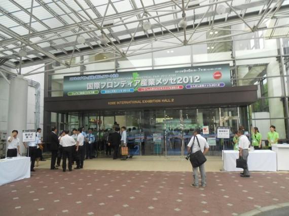 「国際フロンティア産業メッセ2012」 入口の様子