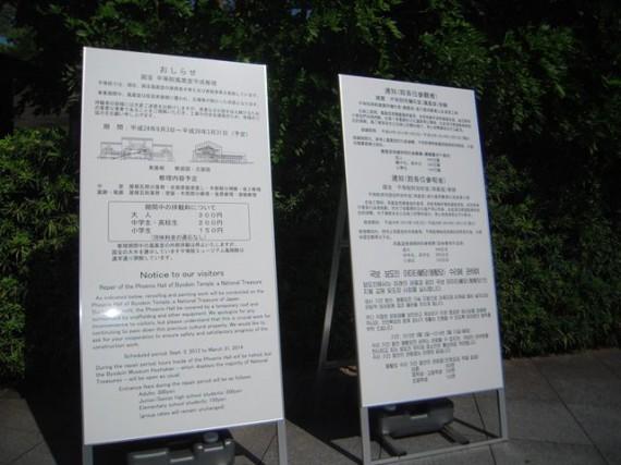 「国宝・平等院鳳凰堂」修理中周知の立て看板 (日本語だけでなく、多国籍言語で)