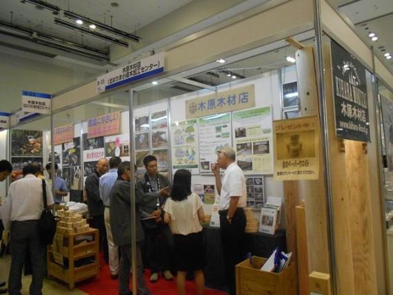 「国際フロンティア産業メッセ2012」 木原木材店のブース (熱心な質問も……)