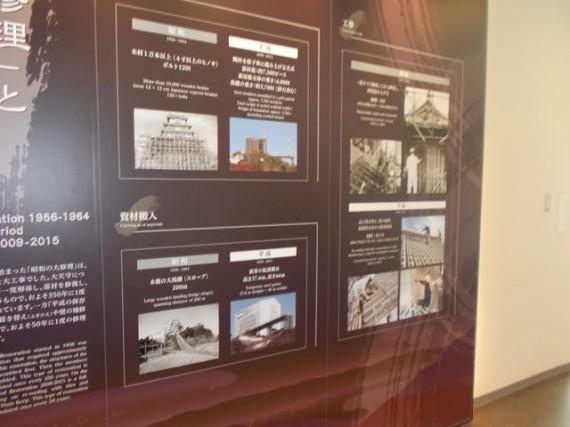 姫路城「昭和の大修理」時 大天守を覆う大屋根に4万本の足場丸太が使われたとの記述
