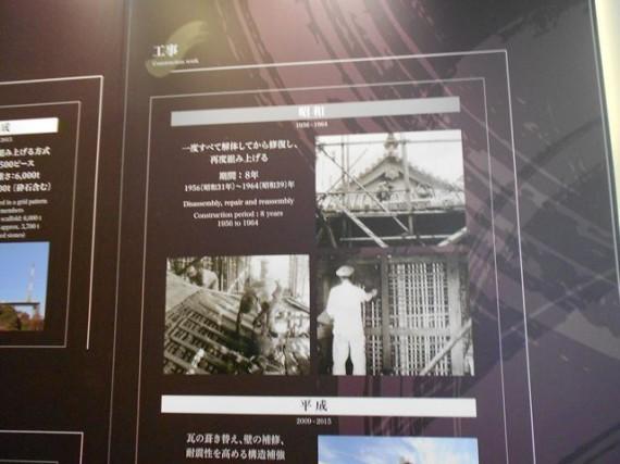 姫路城「昭和の大修理」時 足場丸太が組まれた中で『左官作業』を行っているところ