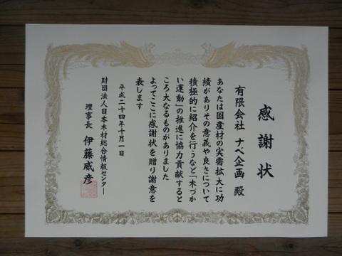 平成24年度「木づかい運動」(財)日本木材総合情報センター理事長・感謝状 (間伐材オタクのブログから)