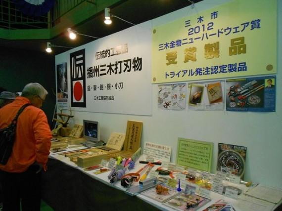 三木金物まつり「展示即売会」 会場内の展示コーナー