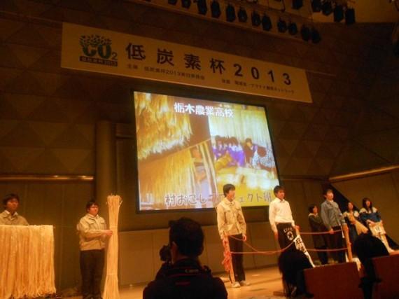 低炭素杯2013グランプリ・環境大臣賞 栃木県立栃木農業高校の発表風景