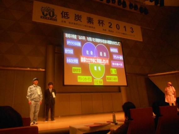 低炭素杯2013 兵庫県から参加の篠山東雲高校 しののめ山の芋研究チームの発表風景
