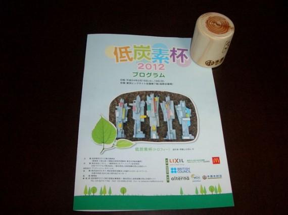 「低炭素杯2012」で配布した「間伐材グッズ(ペーパーウエイト)」 と 大会パンフレット