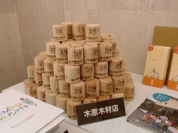 「低炭素杯2011」会場で積み上げられた「間伐材グッズ(ペーパーウエイト)」