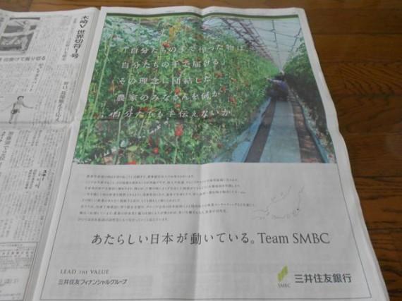「農業への融資」に係る大手銀行の全面新聞広告