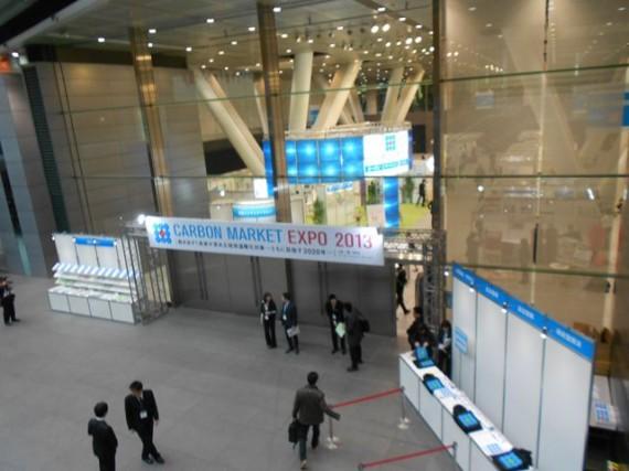 「カーボンマーケットエキスポ2013」会場入口