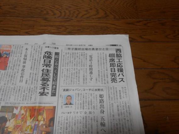 「第1回戦 応援バス4000席即日完売」を伝える神戸新聞