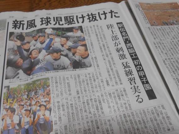 「『兵庫県大会優勝』と陸上部(駅伝チーム)の応援」を伝える神戸新聞