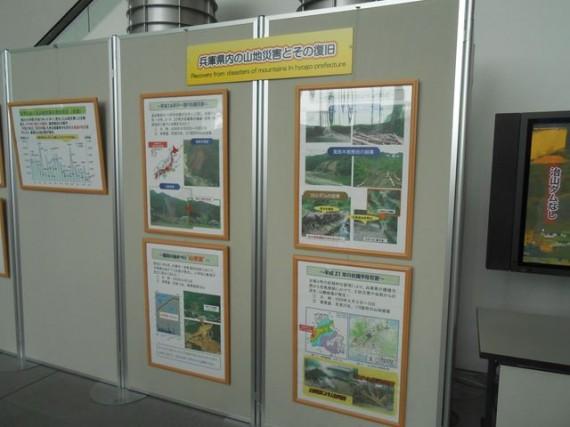 「治山・治水事業の必要性」のパネル展示 (拡大)