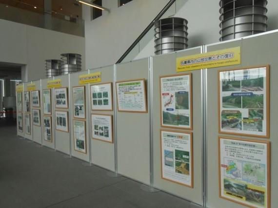 「治山・治水事業の必要性」のパネル展示