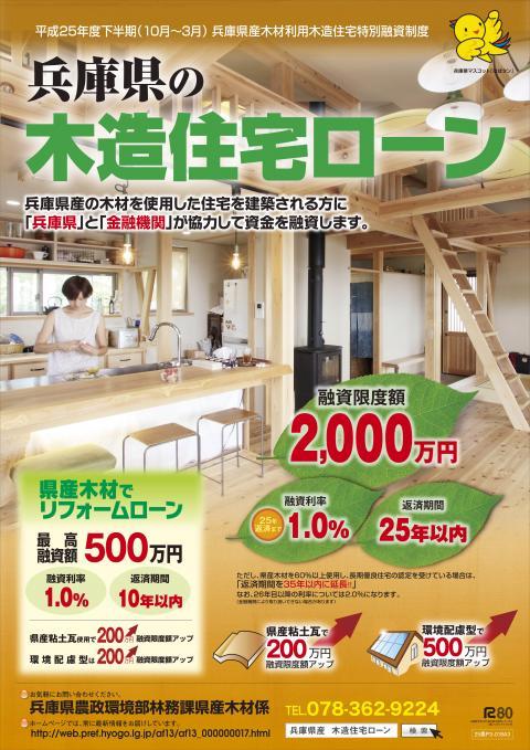 兵庫県の「木造住宅ローン」のパンフレット(表紙)