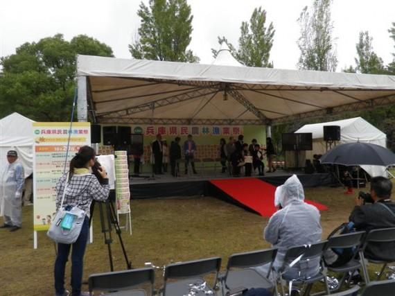 「兵庫県民農林漁業祭」のメインステージ (雨のため、テント張りです)