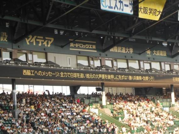 球場内の電光掲示板には「西脇工業への応援メッセージも」