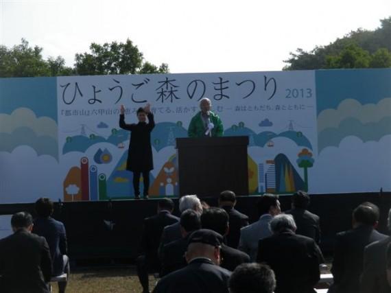 平成25年度「ひょうご森のまつり2013」参加報告