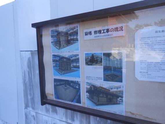 「薬師寺東塔」解体修理の進行状況(H25.11現在)
