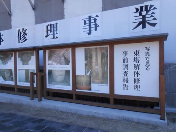 「薬師寺東塔」解体修理事業の説明解板