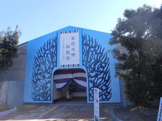「薬師寺東塔・水煙降臨展」の入口