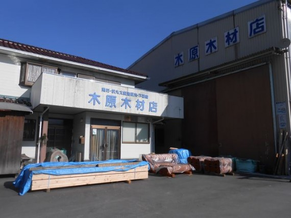 平成26年・新春の『木原木材店』 (北はりま小径木加工センター)