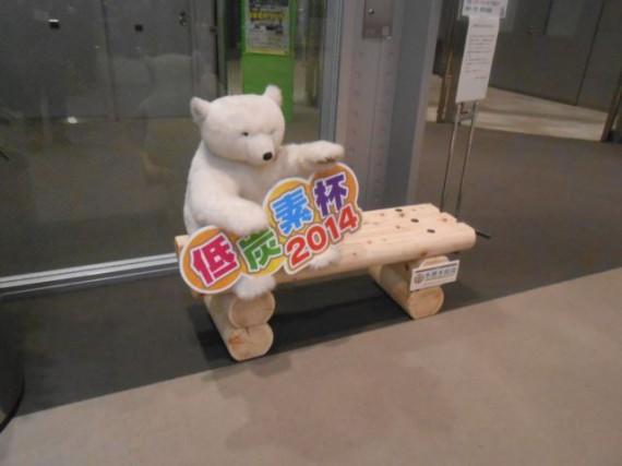「低炭素杯2014」で「木材とCO2」の関係について情報発信 【報告】