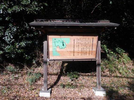 五山送り火の「鳥居形」の登り口にあった看板