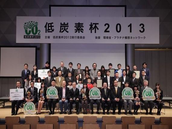 「低炭素杯2013」(昨年度)の表彰式・記念撮影の様子