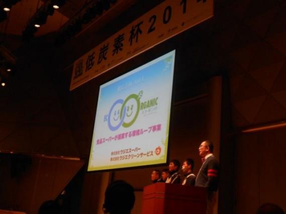『環境大臣賞・グランプリ』の(株)ウジエスパー&(株)ウジエクリーンサービスのプレゼン風景