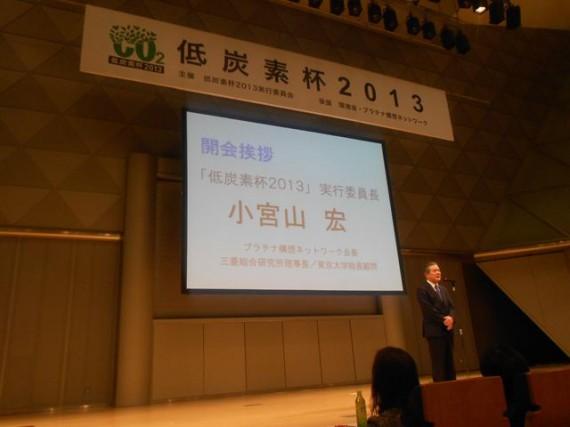 「低炭素杯2013」 開催あいさつ(低炭素杯実行委員会 小宮山宏実行委員長)