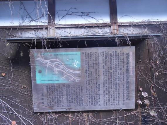 「重要伝統的建造物群保存地区」指定を説明する看板