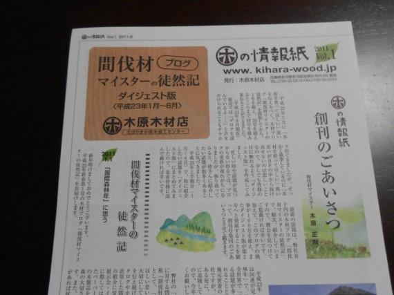 「木の情報紙」 間伐材マイスターの徒然記「ダイジェスト版」(創刊号)