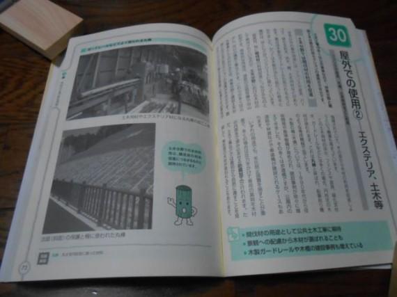 「木材のさまざまな用途  ・ 野外での使用②--エクステリア、土木等」のページ