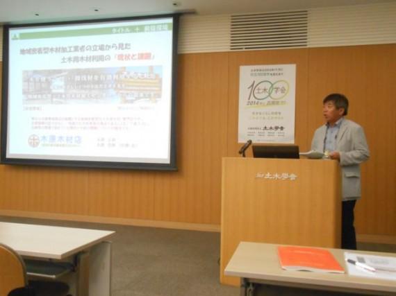 土木学会・木材工学委員会「木材利用研究会」で特別講演をしました