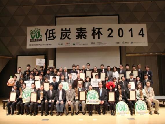 「低炭素杯2014」表彰者の記念撮影」風景
